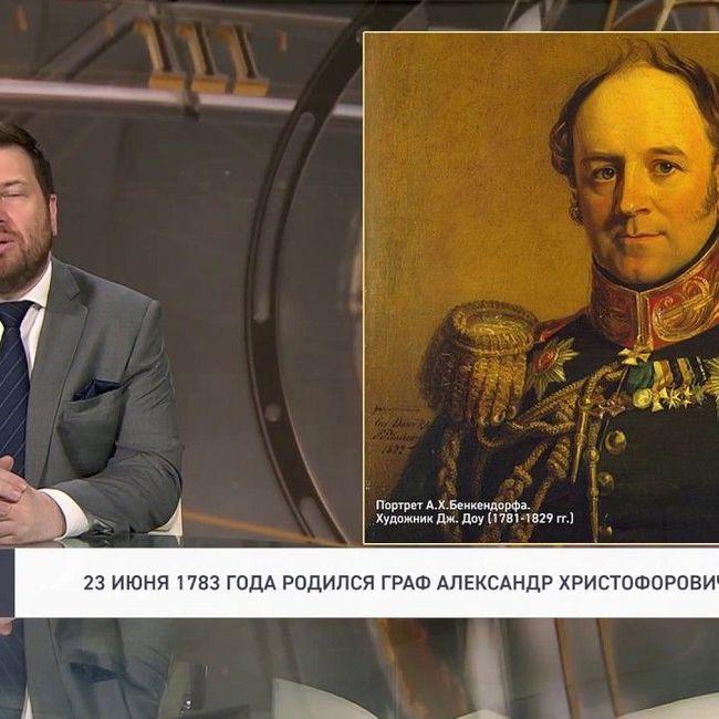 Один день в истории: День рождения графа Бенкендорфа