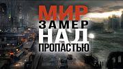 Георгий Малинецкий. Бенефициары «нового средневековья»