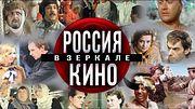 Советский кинематограф: ирония его судьбы
