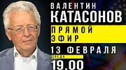 Анонс прямого эфира с Валентином Катосонов