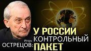 Игорь Острецов. Ядерная энергетика - единственный шанс сохранения цивилизации