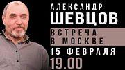 Александр Шевцов. Открытая встреча в Москве