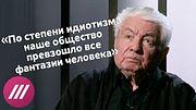 Войнович о Поклонской и о том, почему Россия живет в антиутопии