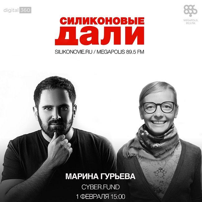 #56. Марина Гурьева (Cyber Fund)