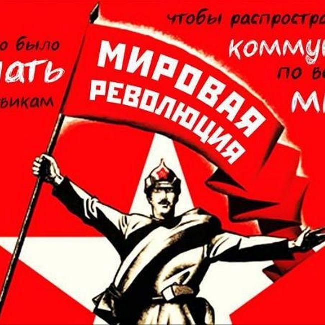 Что надо было сделать большевикам, чтобы распространить коммунизм по всему миру