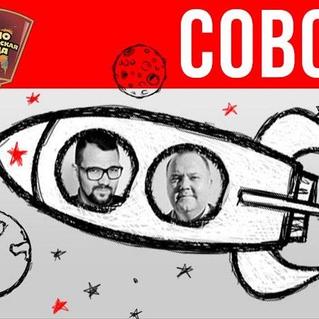 Красную планету ждало коммунистическое будущее