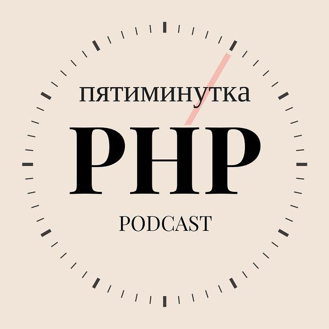 PHP-Дайджест № 160 (1 – 15 июля 2019)