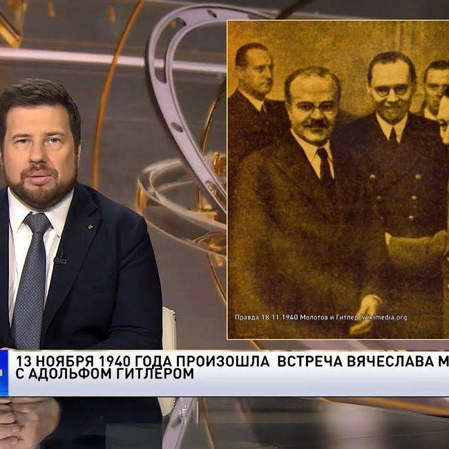 Один день в истории: Встреча Молотова с Гитлером