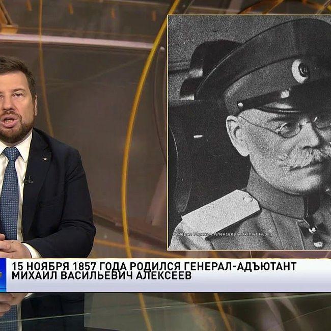 Один день в истории: День рождения генерала Михаила Алексеева