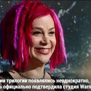 Лана Вачовски и Warner Bros. подтвердили съемки новой «Матрицы» - Август 21, 2019