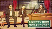 LizzzTV в гостях у Хованского