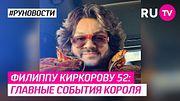 Филиппу Киркорову 52: главные события короля