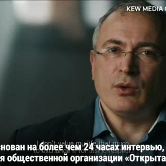 В Венеции показали фильм о Михаиле Ходорковском - Сентябрь 03, 2019