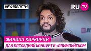 Филипп Киркоров дал последний концерт в «Олимпийском»
