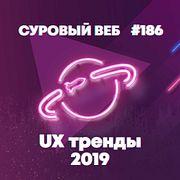 [#186] Тренды UX и юзабилити в 2019