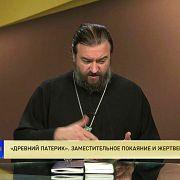 Протоиерей Андрей Ткачев. «Древний патерик». Заместительное покаяние и жертвенная любовь