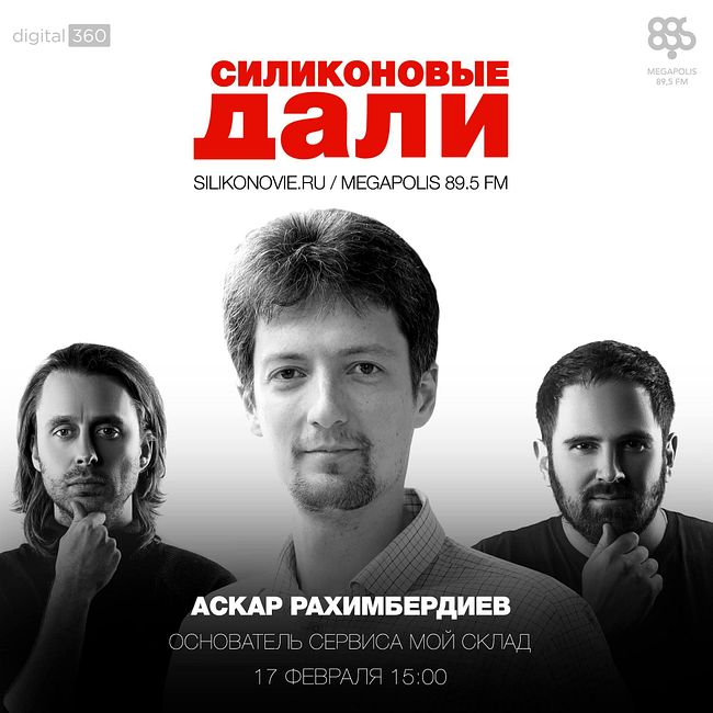 Силиконовые Дали. Выпуск 9 (17.02.2016). Аскар Рахимбердиев