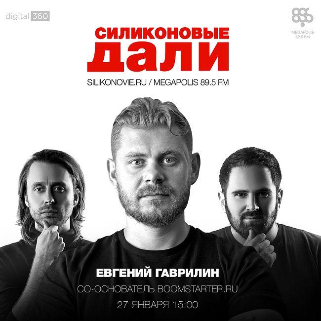 Силиконовые Дали. Выпуск 6 (27.01.2016). Евгений Гаврилин