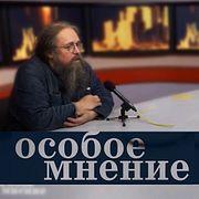 Особое мнение / Андрей Кураев // 05.07.18