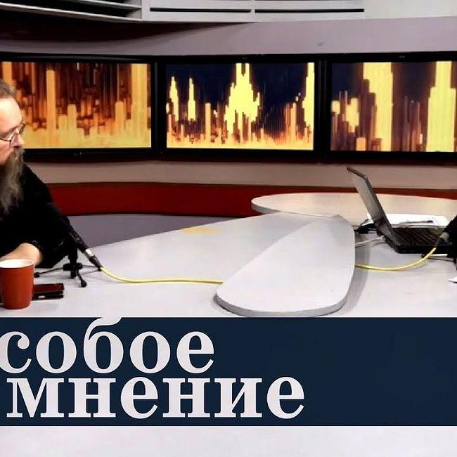 Особое мнение / Андрей Кураев // 05.02.18