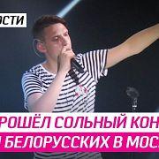 Как прошёл сольный концерт Тимы Белорусских в Москве?