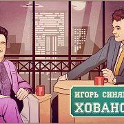 Игорь Синяк в гостях у Хованского
