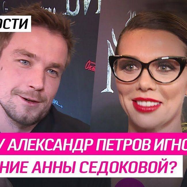 Почему Александр Петров игнорирует внимание Анны Седоковой?