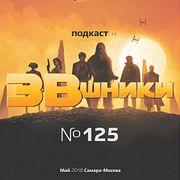 Подкаст «ЗВшники», выпуск 125