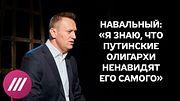 Навальный о теории «черного лебедя» и путинских олигархах