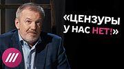 Декан журфака ВШЭ Быстрицкий о цензуре в России