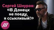 Шнуров о своих концертах в Крыму и о том, почему «подссывает» ехать в Грозный