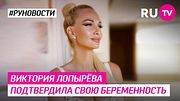 Виктория Лопырёва подтвердила свою беременность