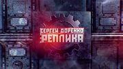 Элла Памфилова, референдум и августейшая воля