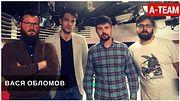 A-Team / Вася Обломов // 14.02.18