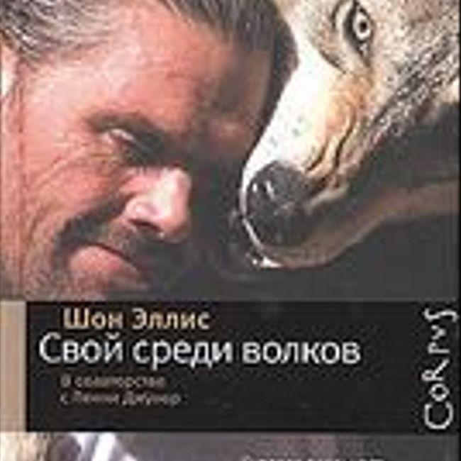 «ЧИТАЕМ ВМЕСТЕ». №8-9, август-сентярь 2012 г. Человек в стае.