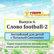 Английский для детей. Выпуск 6. Фраза Play football