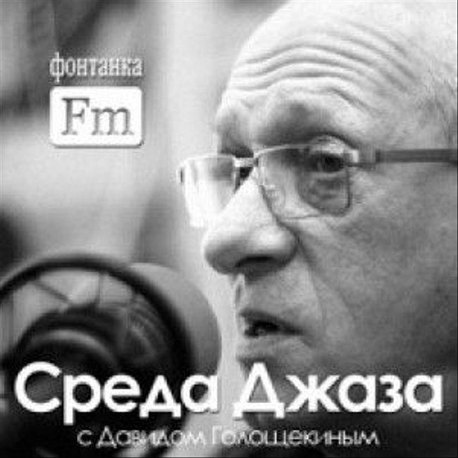 """Френк Лоссер иего мелодии впрограмме """"Среда джаза"""" (028)"""
