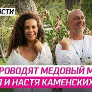 Как проводят медовый месяц Потап и Настя Каменских?
