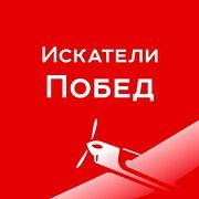 Искатели Побед - Курская Дуга