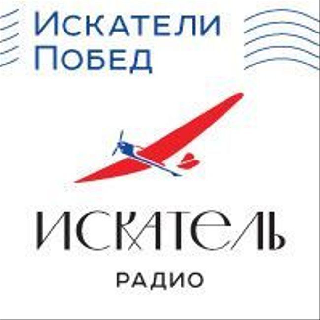 Искатели Побед - Российские Курилы