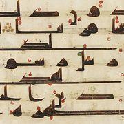 История исламской культуры. Лекция 2. Что написано в Коране