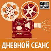 """Актер и культурист Александр Невский в программе """"Дневной сеанс"""" (029)"""