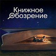 Литературная премия НОС (017)