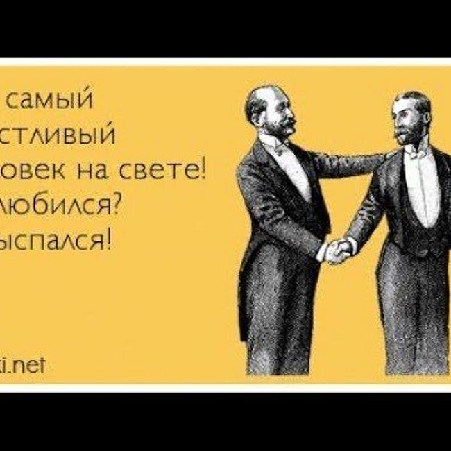 Жизнь. Вы счастливы?...Да, неужели