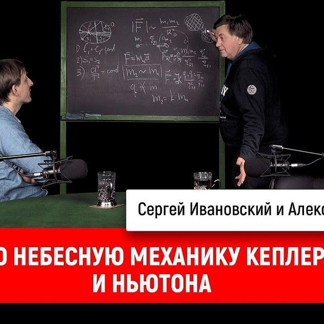Александр Чирцов про небесную механику Кеплера и Ньютона