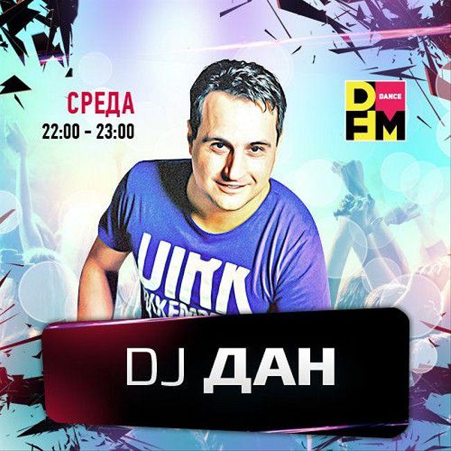 DFM DJ ДАН по СРЕДАМ 12/04/2017