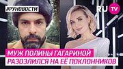 Муж Полины Гагариной разозлился на её поклонников.