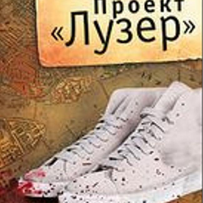 «ЧИТАЕМ ВМЕСТЕ». №4, апрель 2013 г. Шпага Барона Мюнхгаузена.