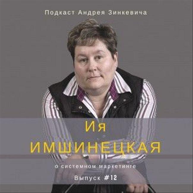 Выпуск №12 с Ией Имшинецкой о системном маркетинге