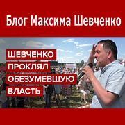 Шевченко проклял обезумевшую власть